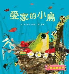 愛家的小鳥 (79折)