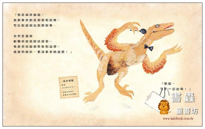 內頁放大:恐龍試鏡會 (79折)