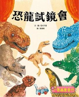 恐龍試鏡會 (79折)
