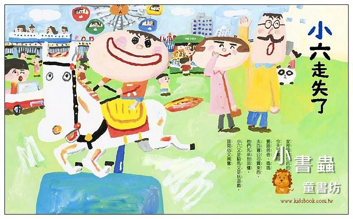 內頁放大:麵包店小六來了! (79折)