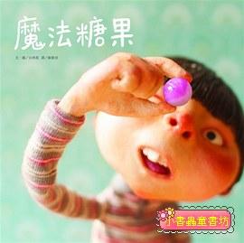 魔法糖果 (79折)