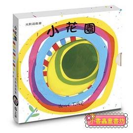小花園: 光影遊戲書(85折)
