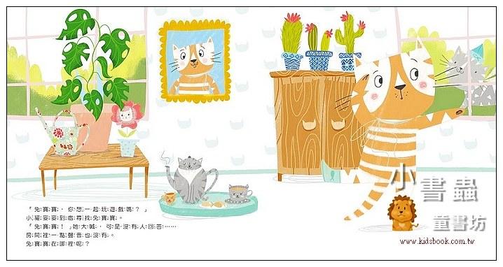內頁放大:麥麥要找兔寶寶 (79折)