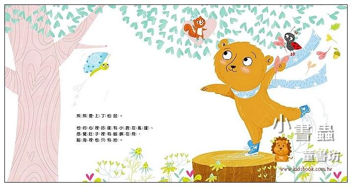 內頁放大:熊熊戀愛了 (79折)