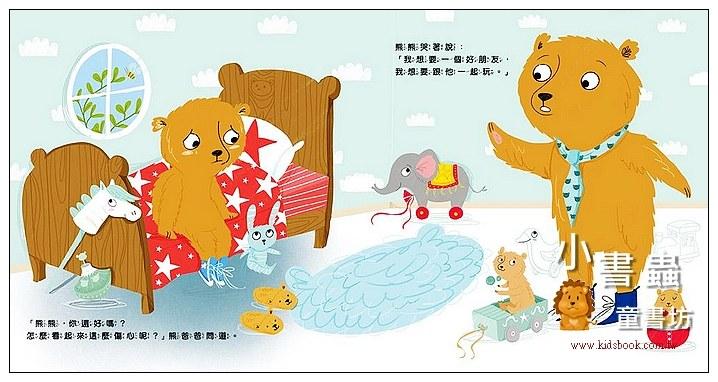 內頁放大:熊熊的好朋友 (79折)