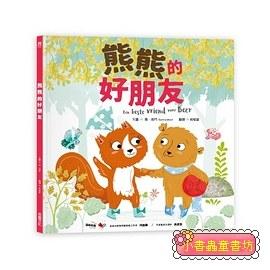 熊熊的好朋友 (79折)