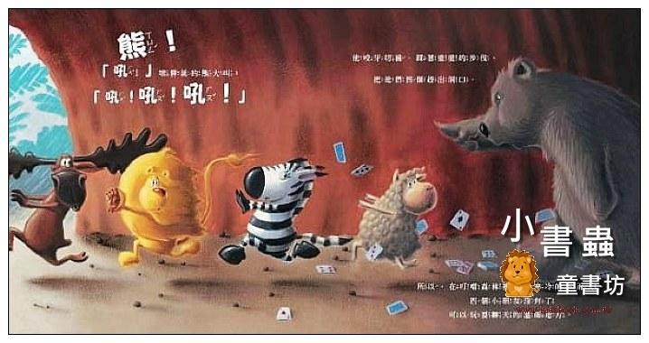 內頁放大:非常暴躁的熊 (附雙語CD)