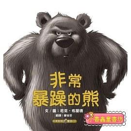 非常暴躁的熊 (附雙語CD)