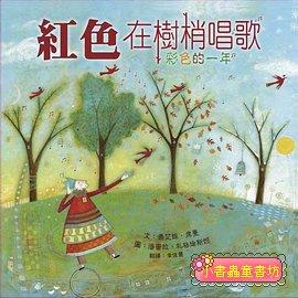紅色在樹梢唱歌: 彩色的一年 (中英對照 +雙語CD)
