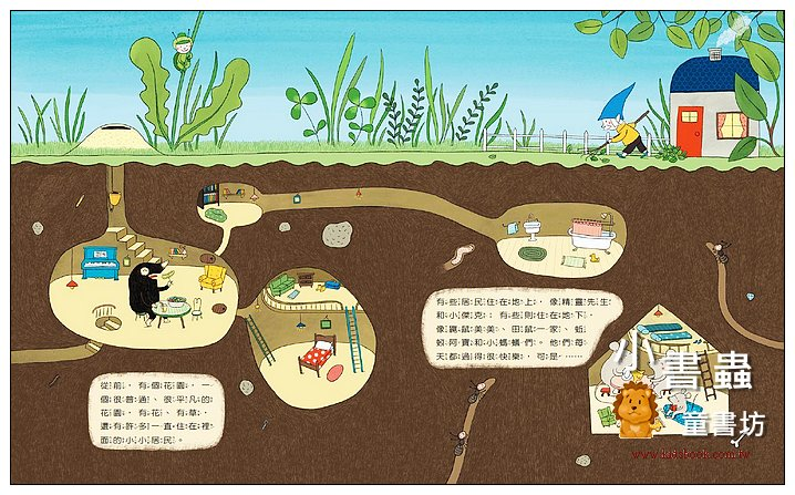 內頁放大:一顆種子發芽了! <親近植物繪本> (85折)