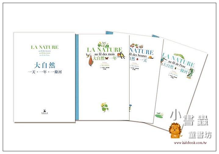 內頁放大:大自然: 一天.一年.一條河 (3冊合售)