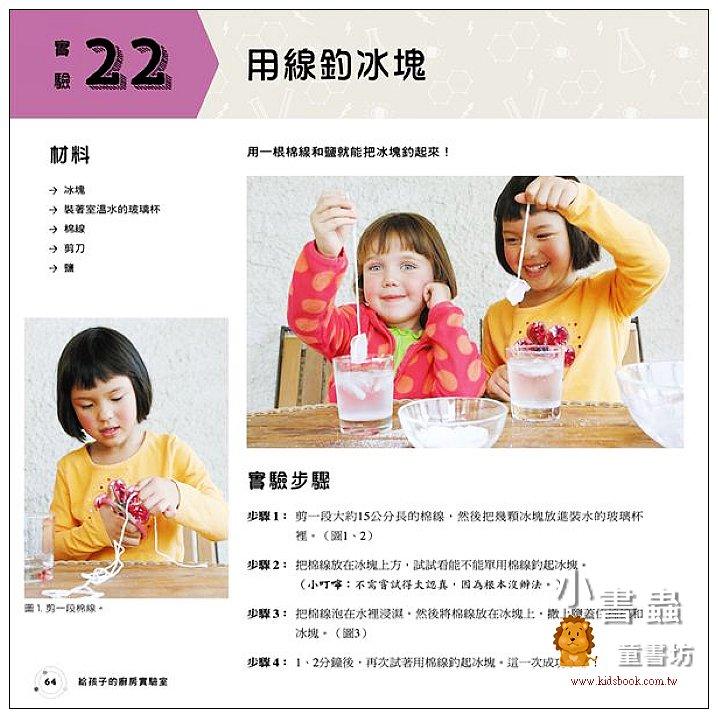 內頁放大:給孩子的廚房實驗室(85折)