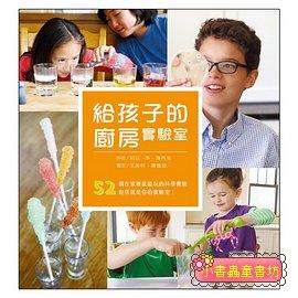 給孩子的廚房實驗室(85折)