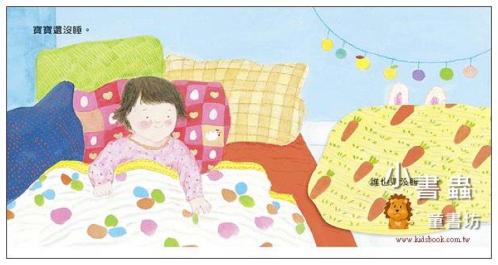 內頁放大:寶寶不想睡(85折)
