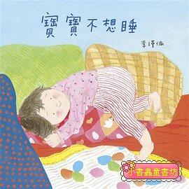 寶寶不想睡(85折)