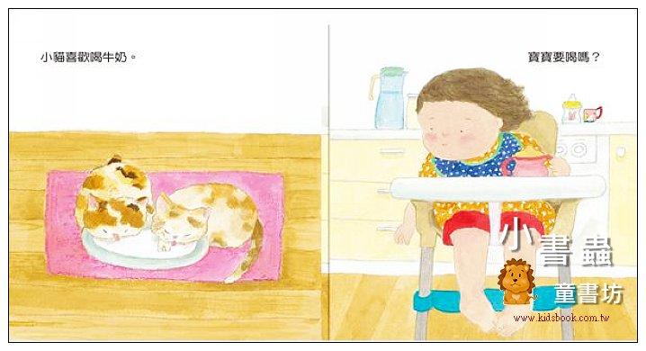 內頁放大:寶寶喜歡吃(85折)