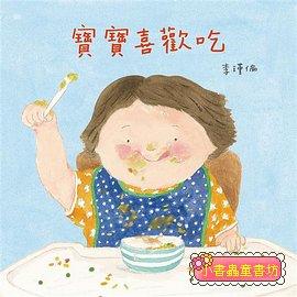 寶寶喜歡吃(85折)
