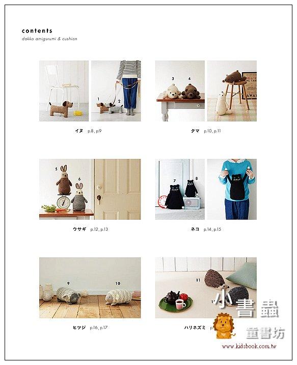 內頁放大:鉤針編織可愛抱抱玩偶和靠墊(28款)