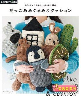 鉤針編織可愛抱抱玩偶和靠墊(28款)