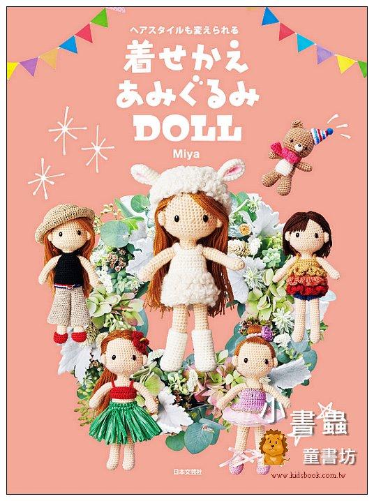 內頁放大:鉤針編織可愛換衣娃娃玩偶第3輯