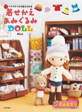 鉤針編織可愛換衣娃娃玩偶第3輯