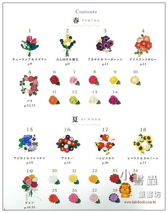內頁放大:鉤針編織四季花卉裝飾小物:胸花‧花圈‧花束
