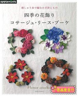 鉤針編織四季花卉裝飾小物:胸花‧花圈‧花束