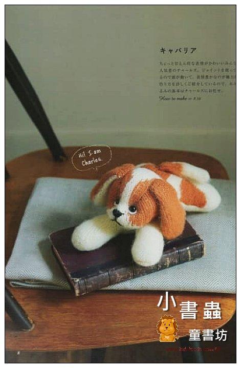 內頁放大:棒針編織可愛動物玩偶示範書