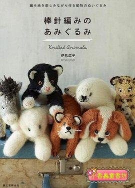 棒針編織可愛動物玩偶示範書