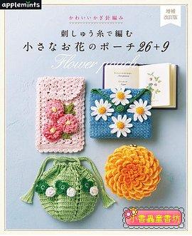 鉤針編織小巧花卉造型收納包26+9(增補改訂版)