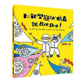 和新型冠狀病毒說Bye Bye!(79折)