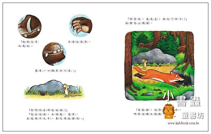 內頁放大:古飛樂: 舞台繪本 (20週年紀念版) (85折)