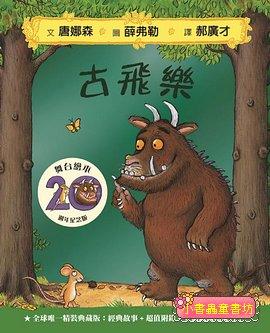 古飛樂: 舞台繪本 (20週年紀念版) (85折)