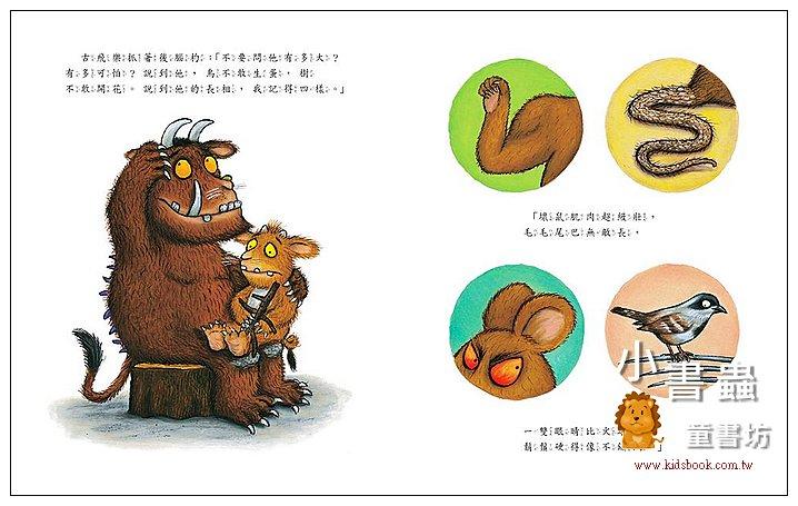 內頁放大:古小樂來了: 舞台繪本 (15週年紀念版) (85折)