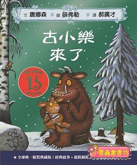 古小樂來了: 舞台繪本 (15週年紀念版) (85折)
