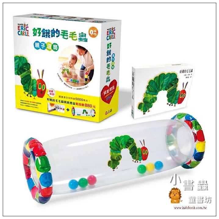 內頁放大:好餓的毛毛蟲寶寶禮盒(親子滾筒+硬頁書)(85折)
