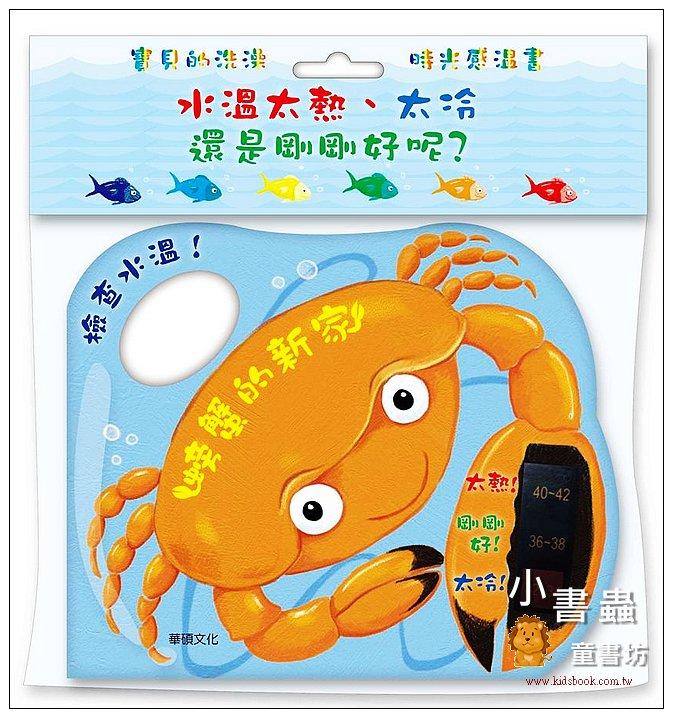 內頁放大:螃蟹的新家 (85折)
