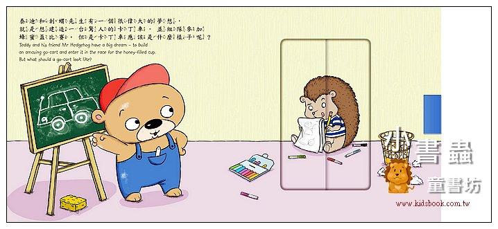 內頁放大:泰迪的車庫(85折)