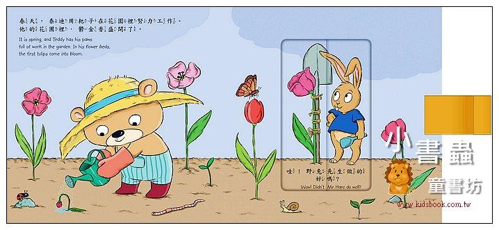 內頁放大:泰迪的花園(85折)