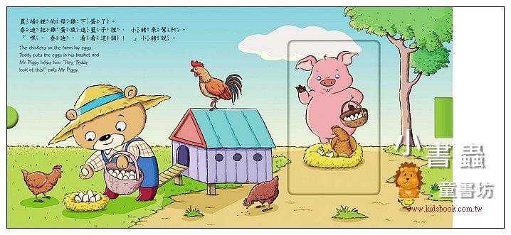 內頁放大:泰迪的農場(85折)
