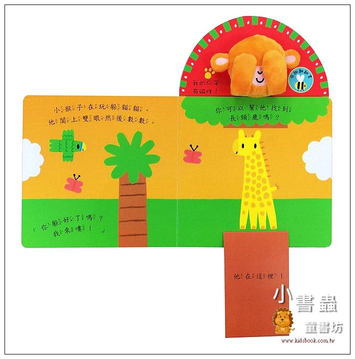 內頁放大:跟小猴子玩躲貓貓 (85折)
