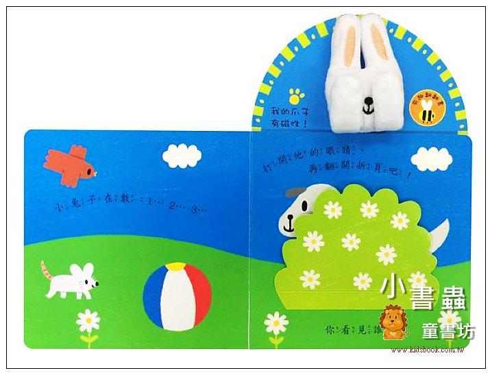 內頁放大:跟小兔子玩躲貓貓 (85折)