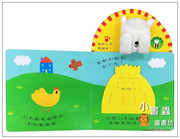 內頁放大:跟小羊玩躲貓貓 (85折)