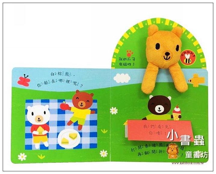 內頁放大:跟泰迪熊玩躲貓貓 (85折)