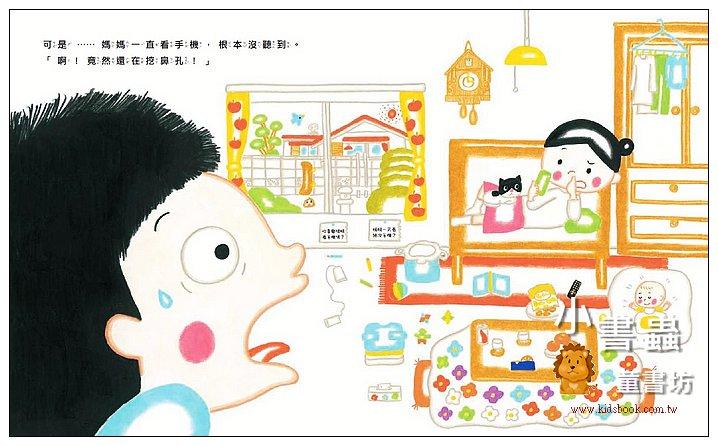 內頁放大:我想變成媽媽的手機 (85折)
