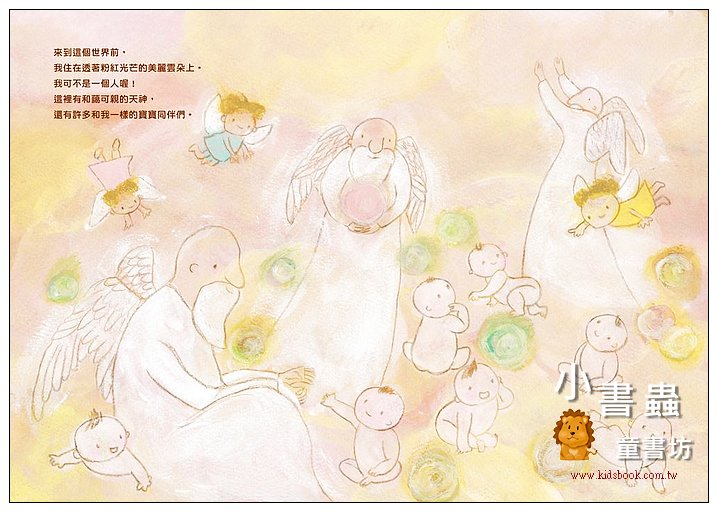 內頁放大:胎內記憶:為什麼我要當媽媽的小孩呢? (85折)