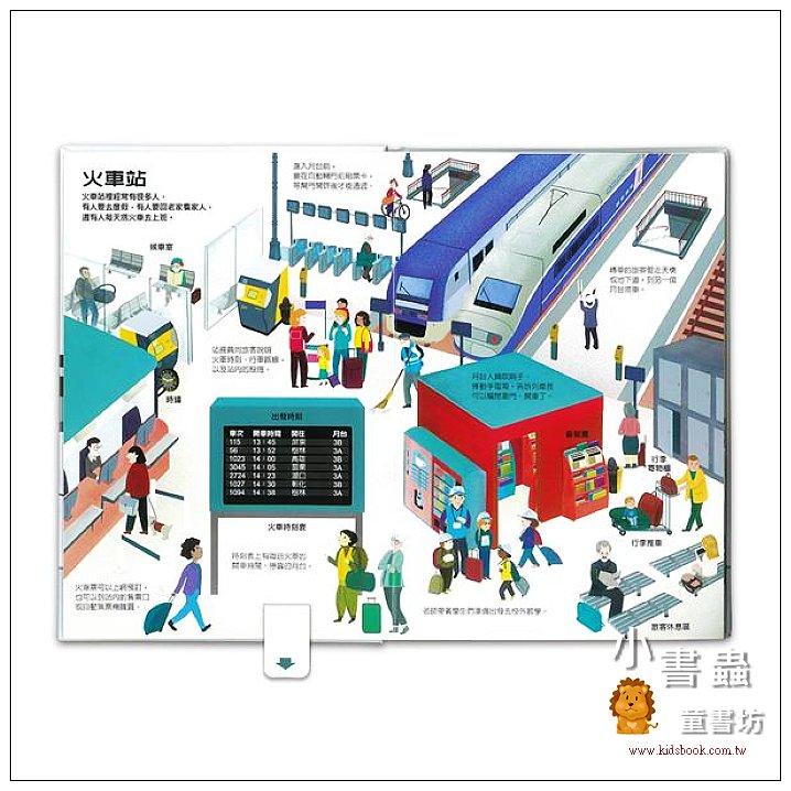 內頁放大:火車出發了立體遊戲書(85折)