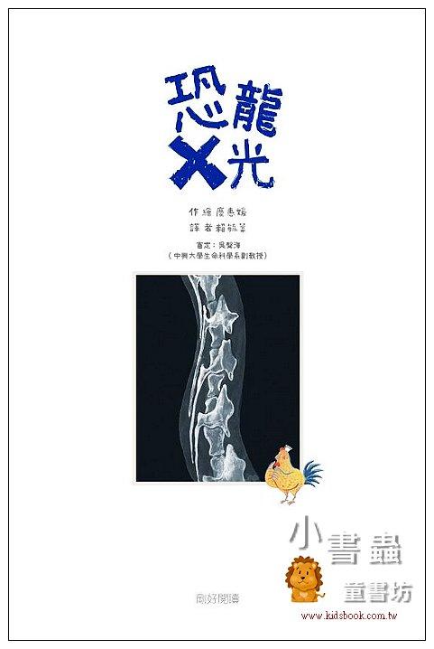 內頁放大:恐龍X光(85折)