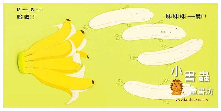 內頁放大:寶寶食育繪本:好多好吃的香蕉 (營養均衡版) (9折)