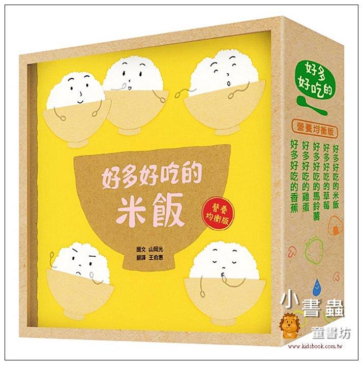 內頁放大:寶寶食育繪本:好多好吃的套書 (營養均衡版/附限量精美書盒/5冊合售)(85折)